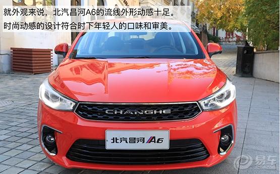 北汽昌河A级轿车—北汽昌河A6
