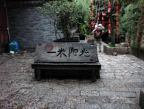 丽江古城(大研古城)