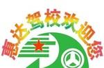 南宁惠达驾校