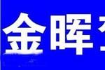 梧州金晖驾校