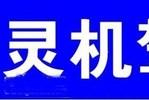 钦州灵机驾校