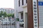 安庆开发区驾校