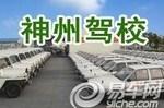 大庆神州驾校