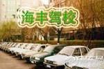 潍坊海丰驾校