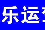 乐山乐运驾校