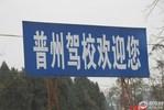 资阳普州驾校