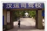 汉中汉运司驾校