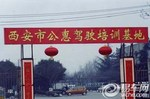 西安公惠驾校