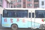 唐山安平驾校