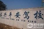 长兴县平安驾校