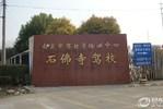 南京石佛寺驾校
