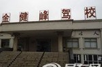 平湖金健峰驾校