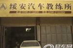漳浦绥安驾校