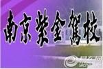 南京紫金驾校