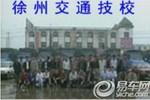 徐州交通驾校