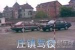 天津庄镇驾校