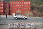 天津红绿蓝驾校