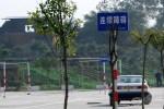 重庆兴安驾校