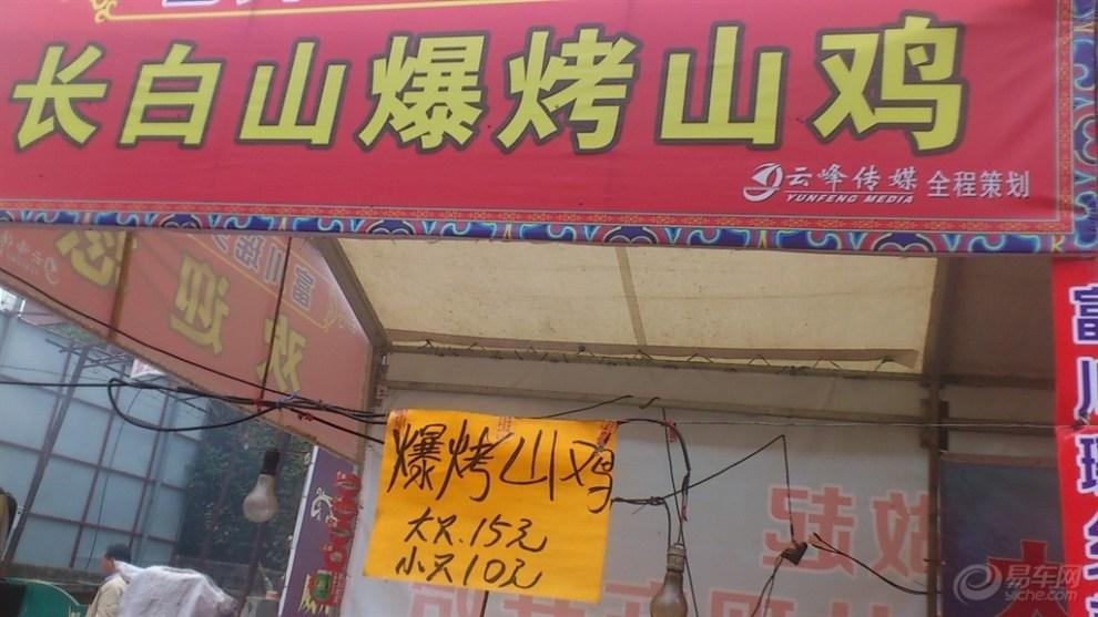 【到贺州市富川吃遍论坛。】_悦翔温泉图片集美食美的美食附近湖鹭图片