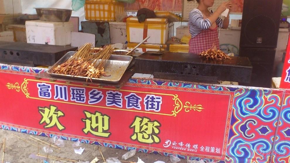 【到贺州市富川吃遍美食。】_悦翔山庄图片集美食论坛延吉小和龙图片