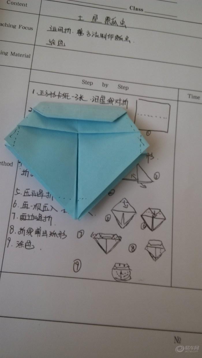 【折纸教程~~七星瓢虫】