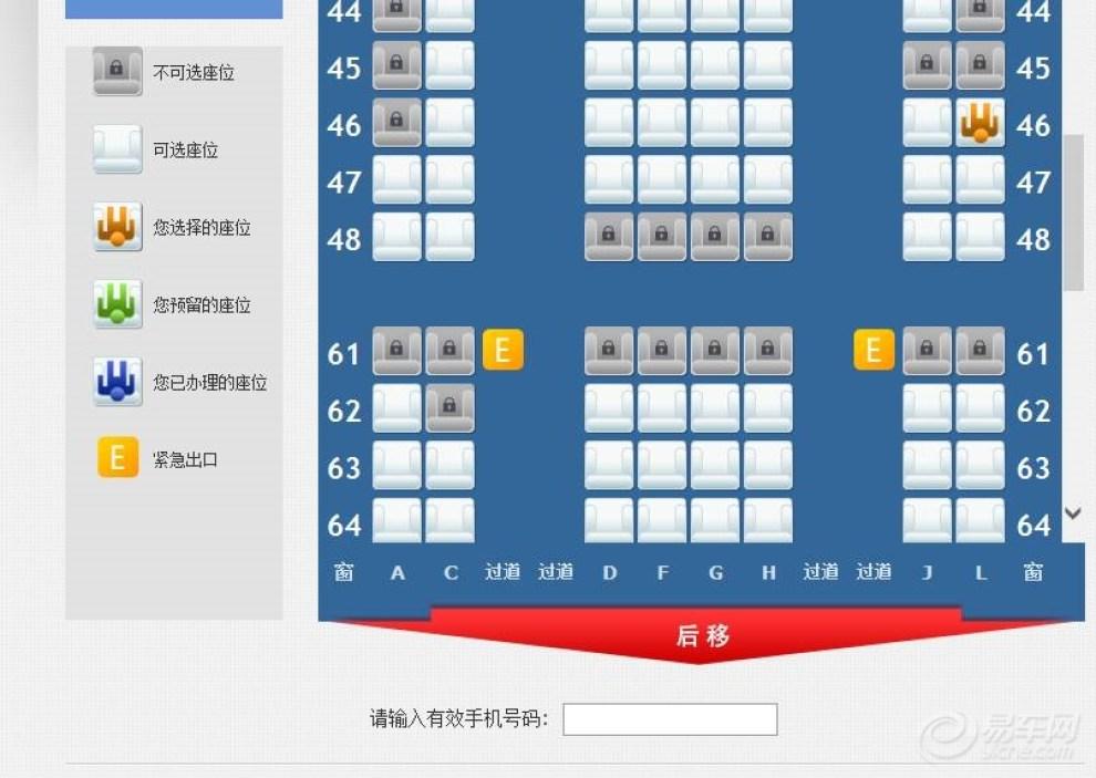 【热心分享】如何在家挑选飞机座位及兑换登机牌