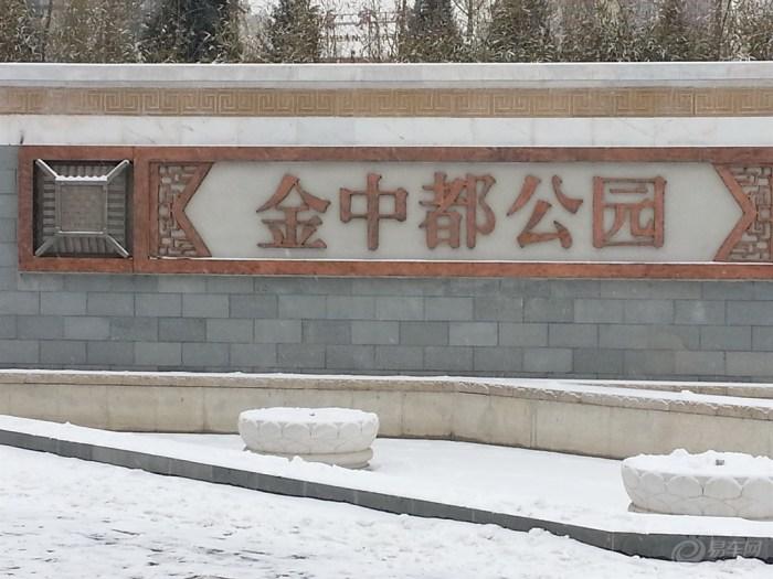 金中都/前几天北京迎来冬季的第一场雪,利用休息时间来到公园拍雪景,...