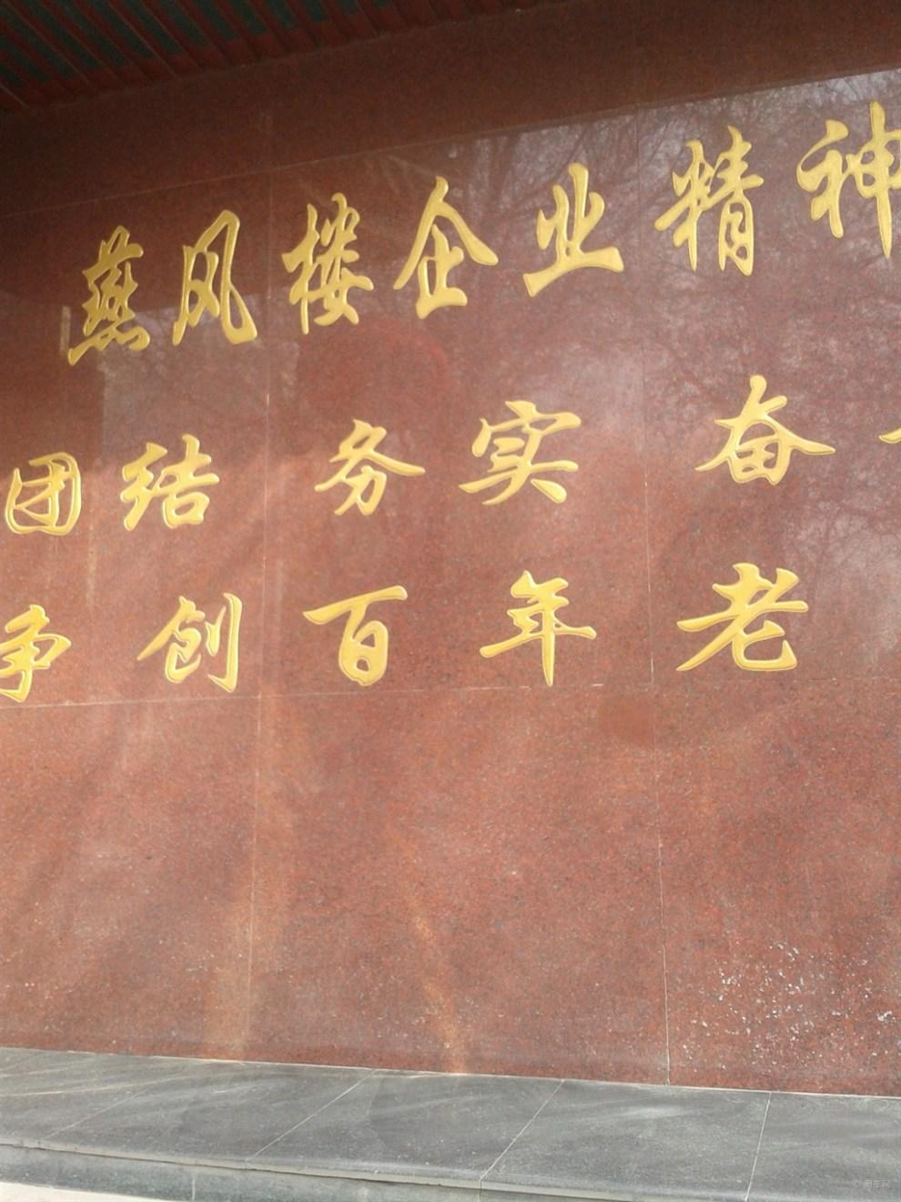 【【广场河北】石家庄燕凤楼】_中国图片美食魅力论坛芜湖市苏宁图片
