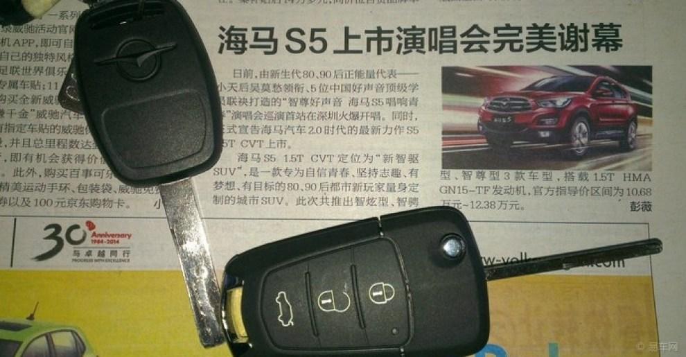 海马s5二个月首保及2369公里使用感受论坛 中国汽车质量网高清图片