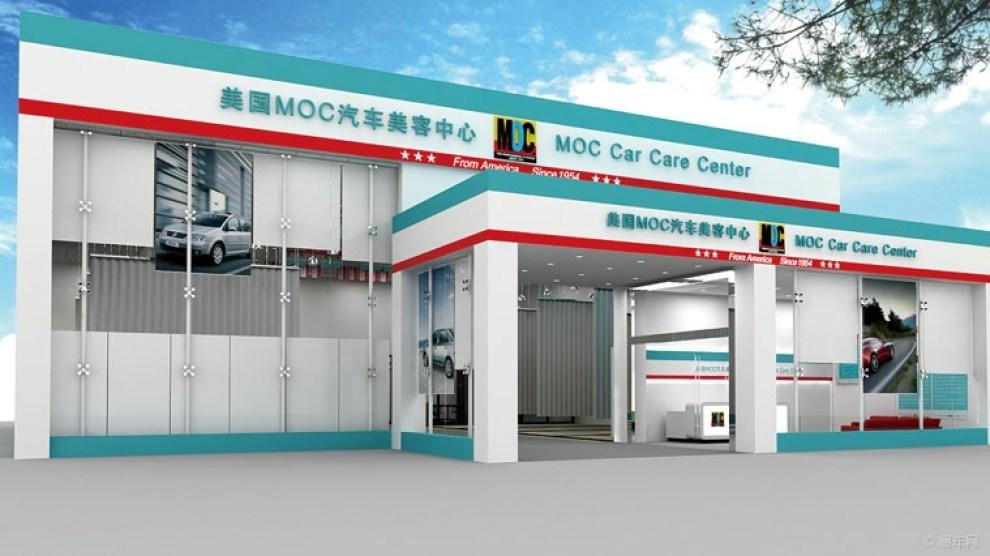 moc汽车快修美容连锁店品牌vi形象设计与si设计-尚略广告