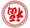 """【获奖公告】""""福""""满17-福睿斯晒""""福""""活动火热开启"""