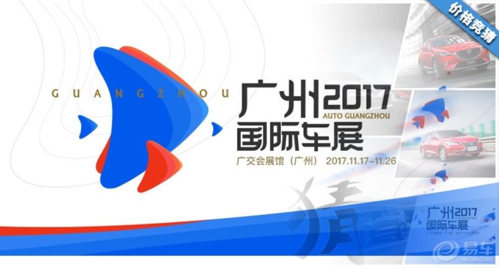 车币/豪礼拿不停 2017广州车展新车价格竞猜结果统计中