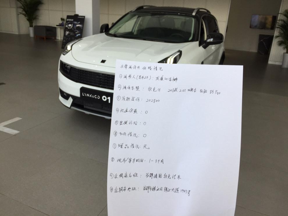 #帮询价#车神询价之国产豪华品牌领克01(成都)