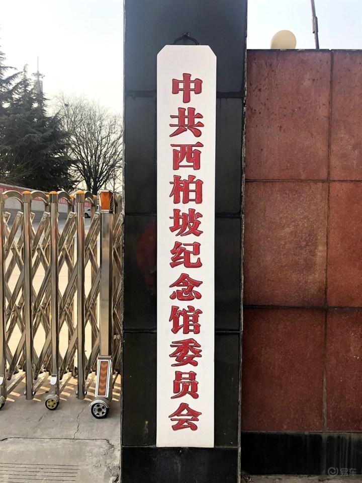 #易车众测#品味石家庄 东风风行T5伴我行!
