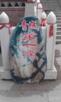 【支持瑞虎5X社区】青城山上