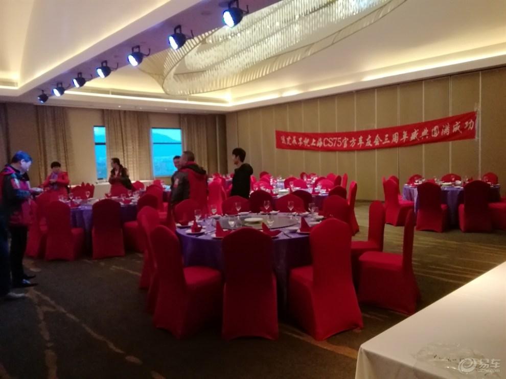 【上海CS75官方车友会】055年轻相聚安吉君澜度假酒店
