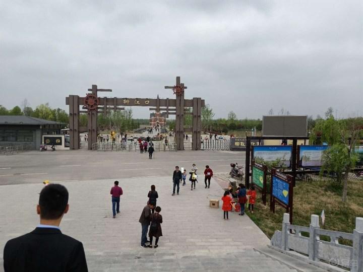 运河遗址-柳孜文化园