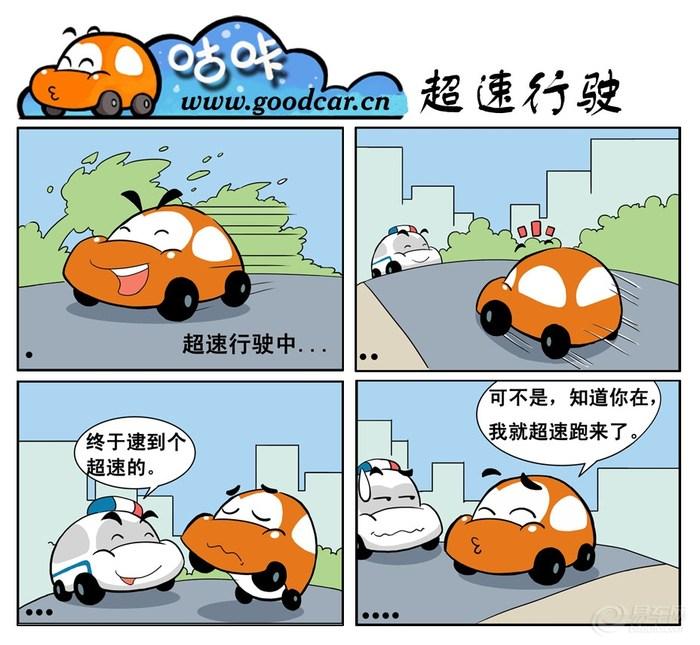 笑得流口水的人车生活漫画】