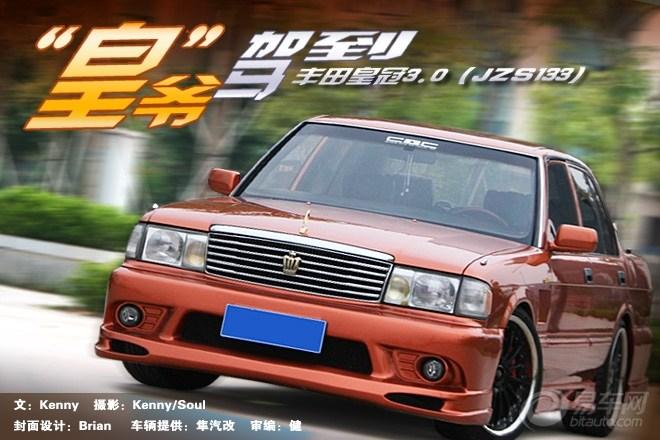 """""""皇""""爷驾到:丰田皇冠3.0(jzs133)"""