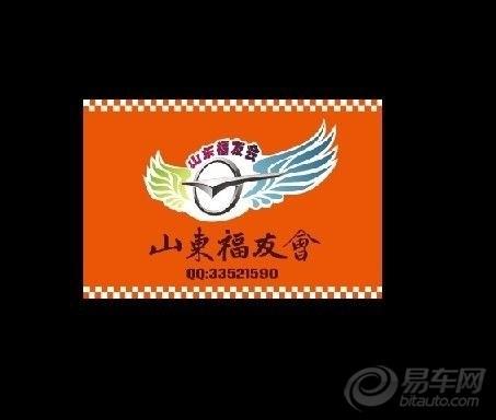 【福美来三代车友会 会旗 征集意见】_福美来论坛图片