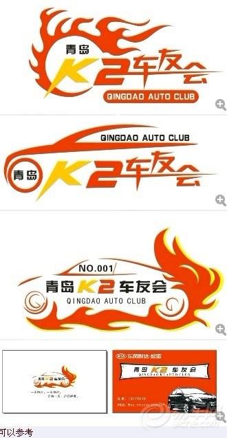 【施工K2资质为我们济宁车友设计车标l!】_一体化设计装饰装修与车友征集图片