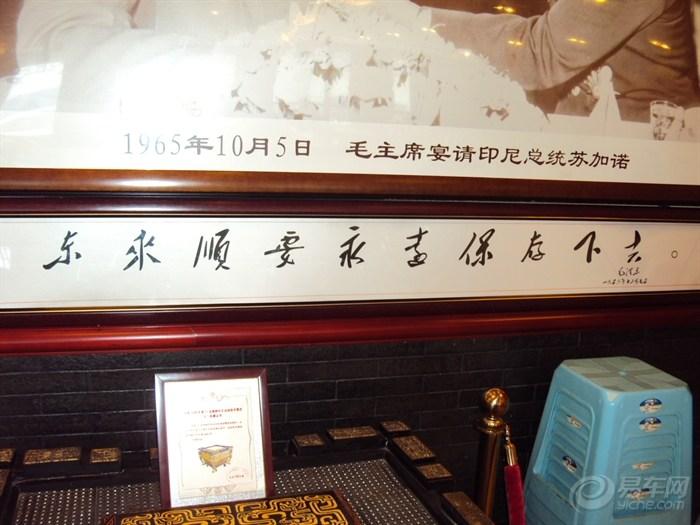 毛主席写毛笔字照片_毛笔字欧体照片_毛新宇的毛笔字照片