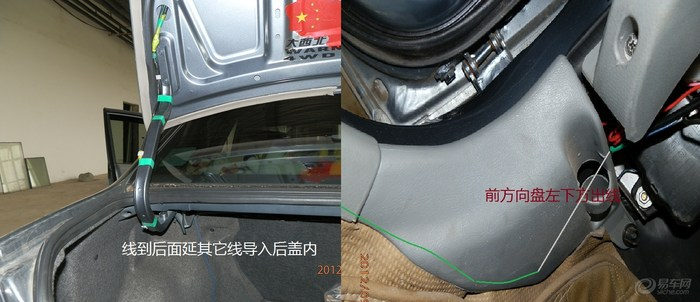 将此线(一般中控装置按在方向盘左下面空闲位置)沿车边的塑料压板下塞入,顺着左侧一直到后排位置(线如不够长需接入延长,接头一定要包紧,最好是焊接),后排靠背铁板上有很多孔,找个不用的将线穿到后舱内,跟着其他灯线一同引入后盖板内,见上图。 3)安装调试 后盖板见下图,安装位置可根据电控马达外形及拉杆长短自己确定。我是按在左侧