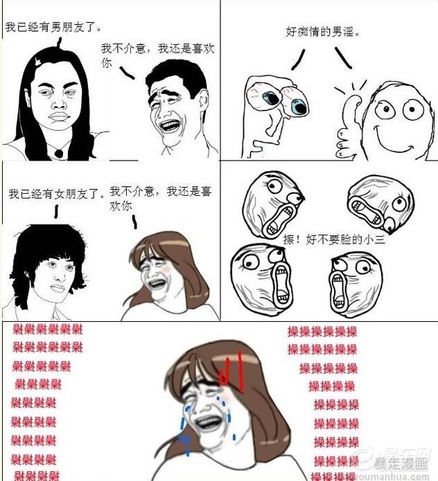【[暴走漫画 20121218]
