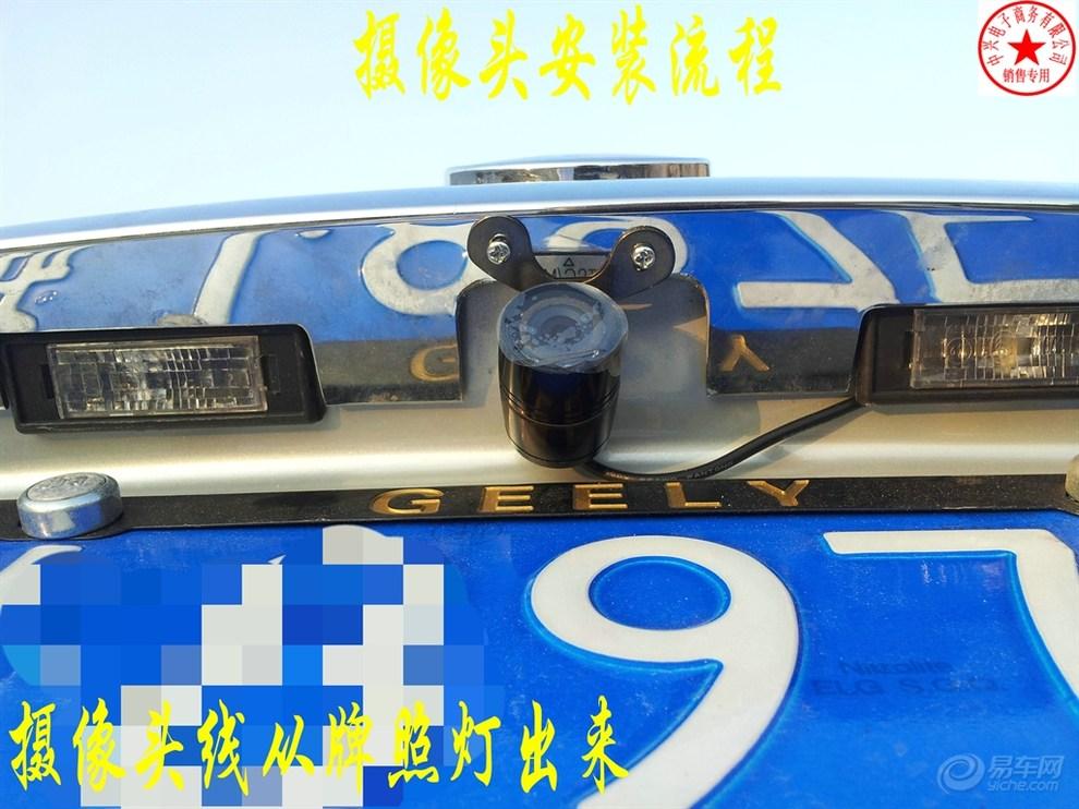 英伦sc6改装倒车影像 高清图片