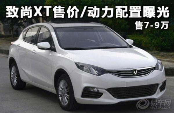 致尚_致尚XT今晚上市预售价8281288万元