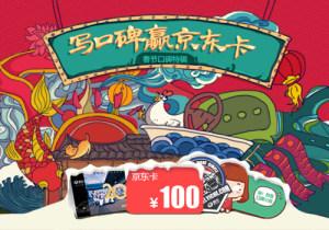【有奖征集】春节口碑特辑 写口碑赢百元京东卡