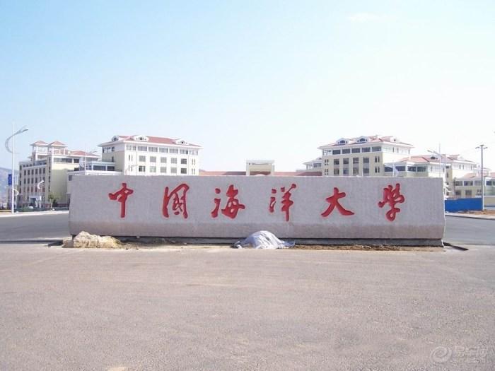 易车网 自驾游 目的地 山东 青岛 中国海洋大学 中国海洋大学图片
