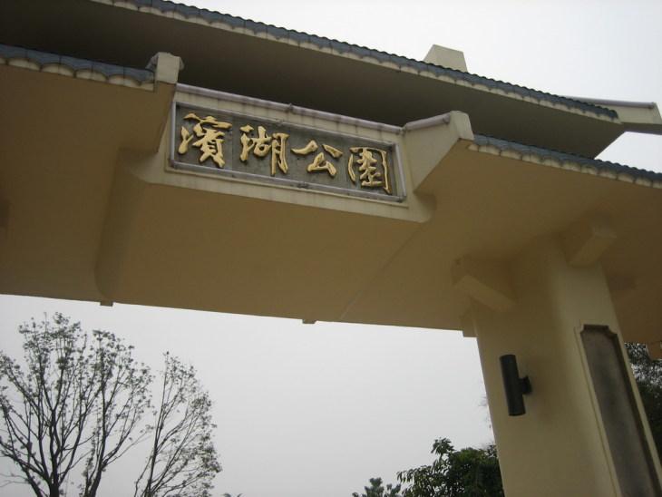 韩山森林公园酒店