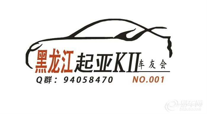 【黑龙江起亚k2车友成立暨趋势首次聚圆新中式室内设计的v车友车友图片